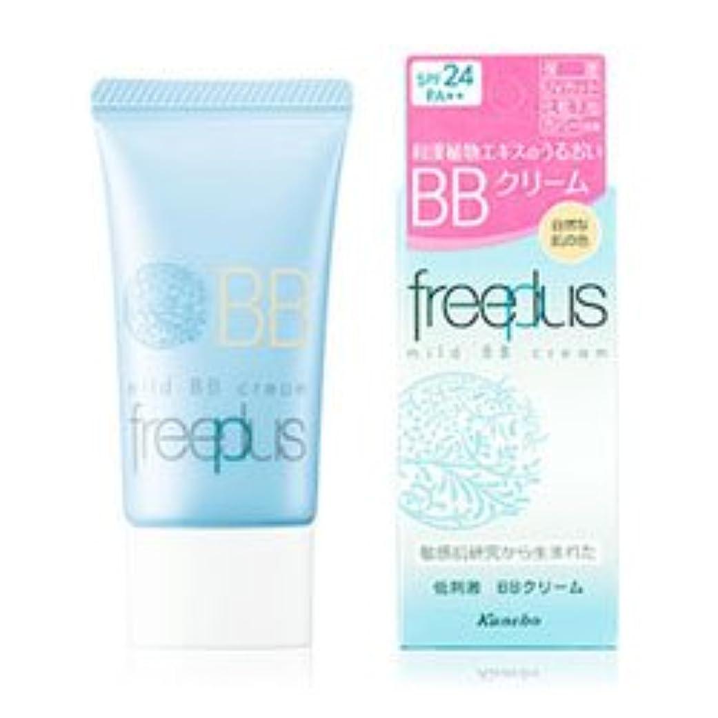 素晴らしい骨折尊厳【カネボウ化粧品】freeplus フリープラス 30g ×3個セット
