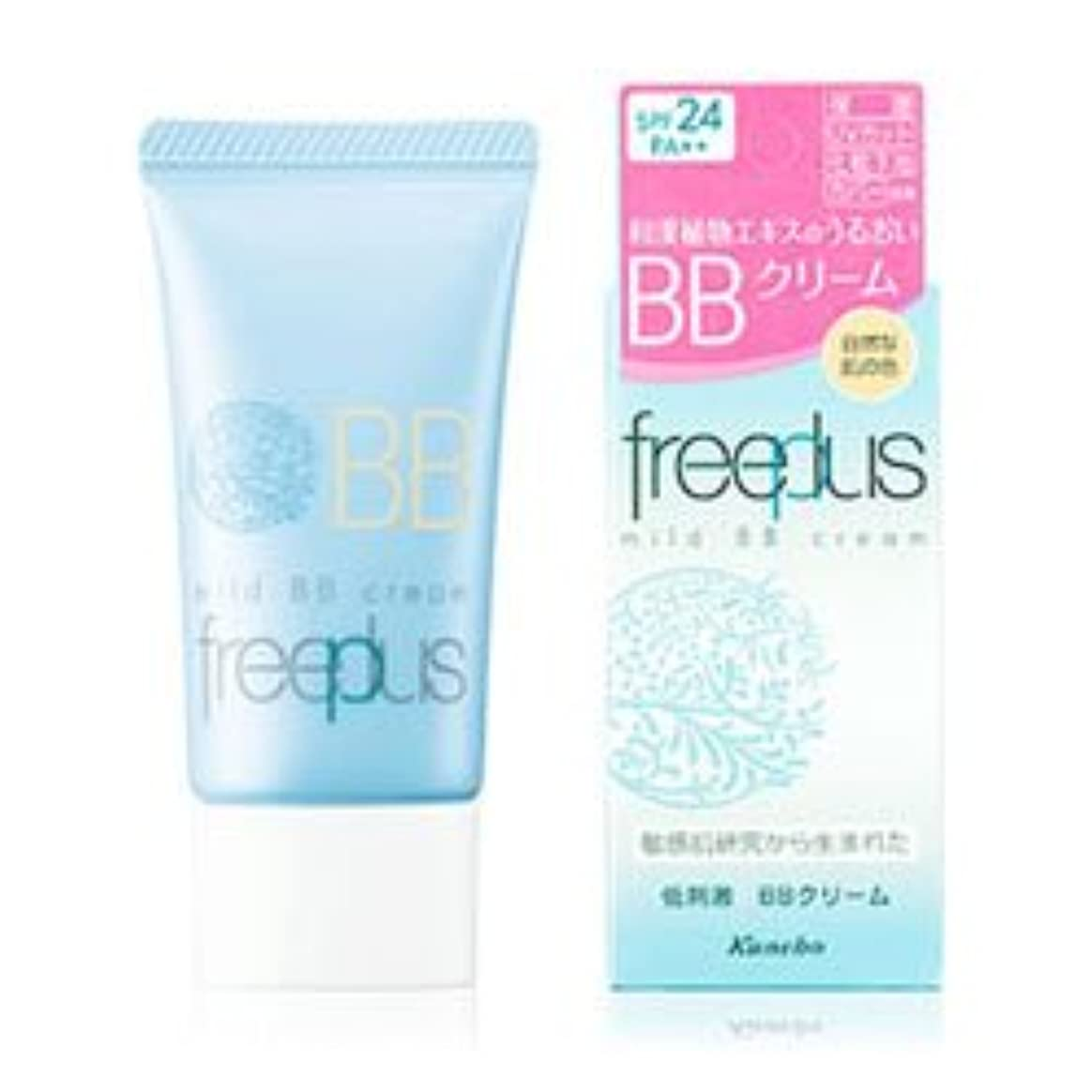 味わう発動機歌【カネボウ化粧品】freeplus フリープラス 30g ×3個セット