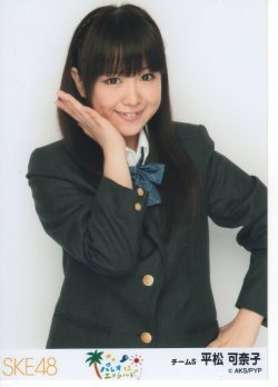 SKE48公式生写真 パレオはエメラルド【平松可奈子】