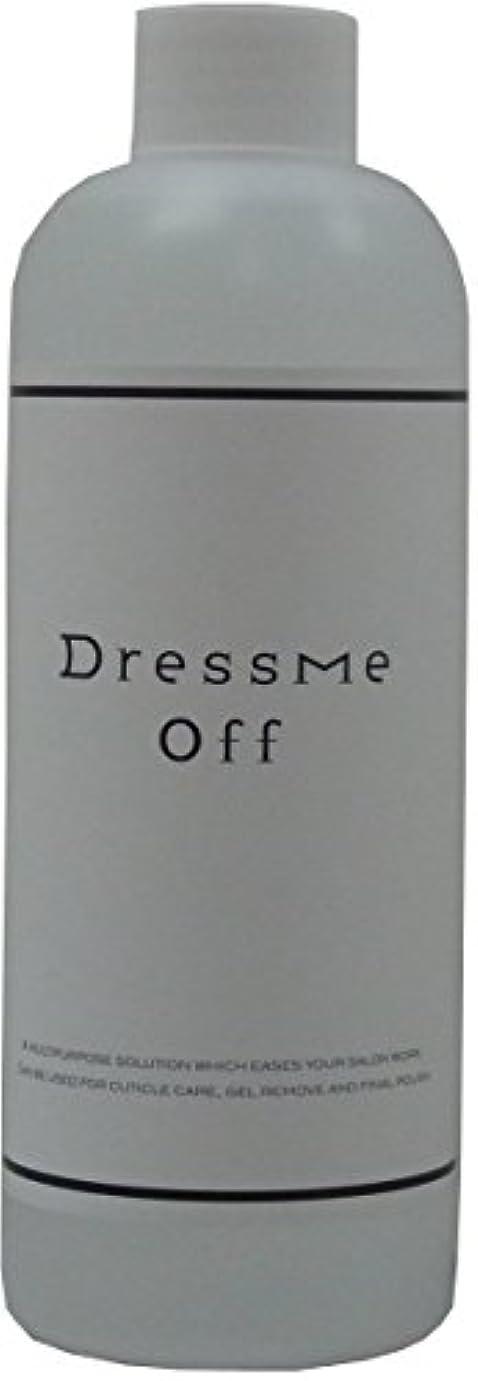 ドレスミーオフ(爪化粧料) 300ml