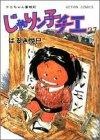 じゃりン子チエ―チエちゃん奮戦記 (27) (アクション・コミックス)