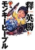 モンキーピープル / 釋 英勝 のシリーズ情報を見る