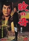 瞼の母 [DVD]