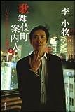 歌舞伎町案内人 II