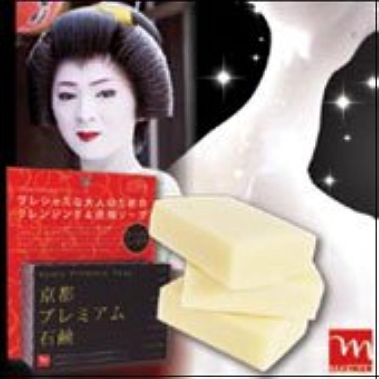 ハンバーガー部分的に悲劇的な☆「京都プレミアム石鹸」【1個】★