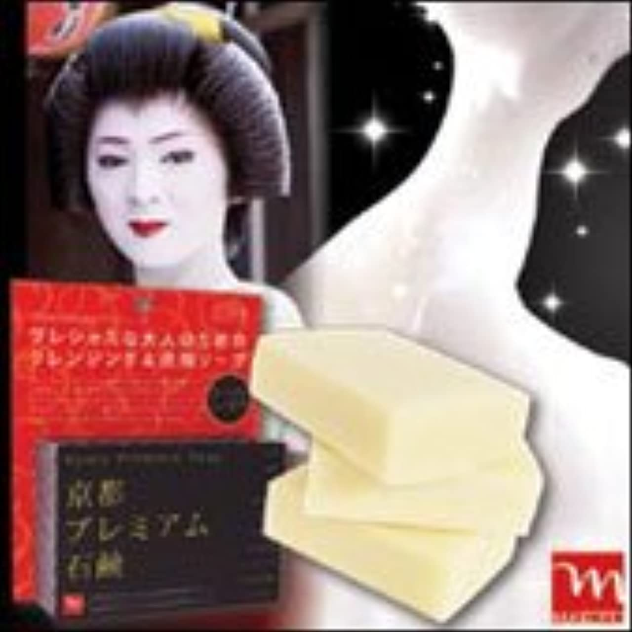 噴出する素晴らしい良い多くの袋「京都プレミアム石鹸」【1個】