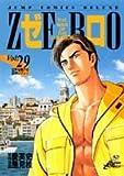 ゼロ 29 フェイク(贋作) (ジャンプコミックスデラックス)