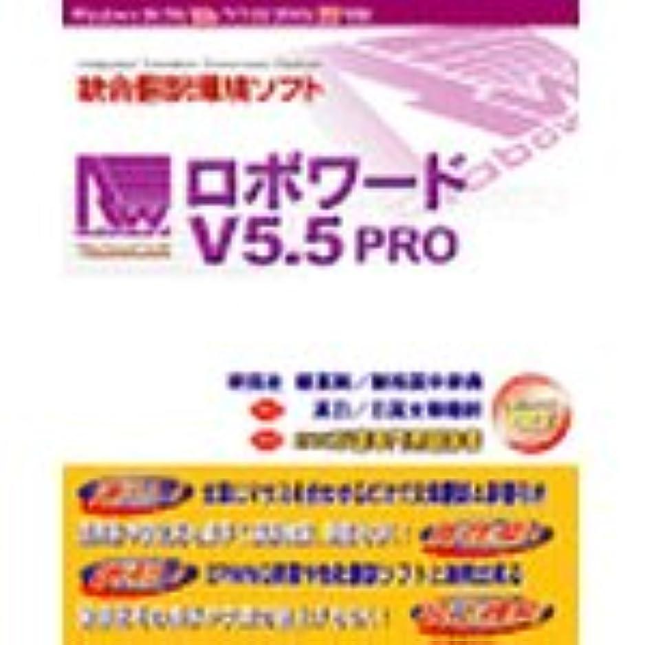 攻撃掃除を必要としていますロボワード V5.5 Pro 研究社 新英和/新和英中辞典+英日/日英文章翻訳+215万語専門用語辞典