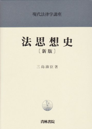 新版 法思想史 (現代法律学講座)の詳細を見る