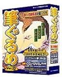 筆ぐるめ Ver.13 アップグレード・乗換版 (CD版+DVD版同梱)