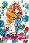 カードキャプターさくら Vol.8