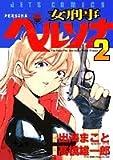 女刑事ペルソナ 2 (ジェッツコミックス)
