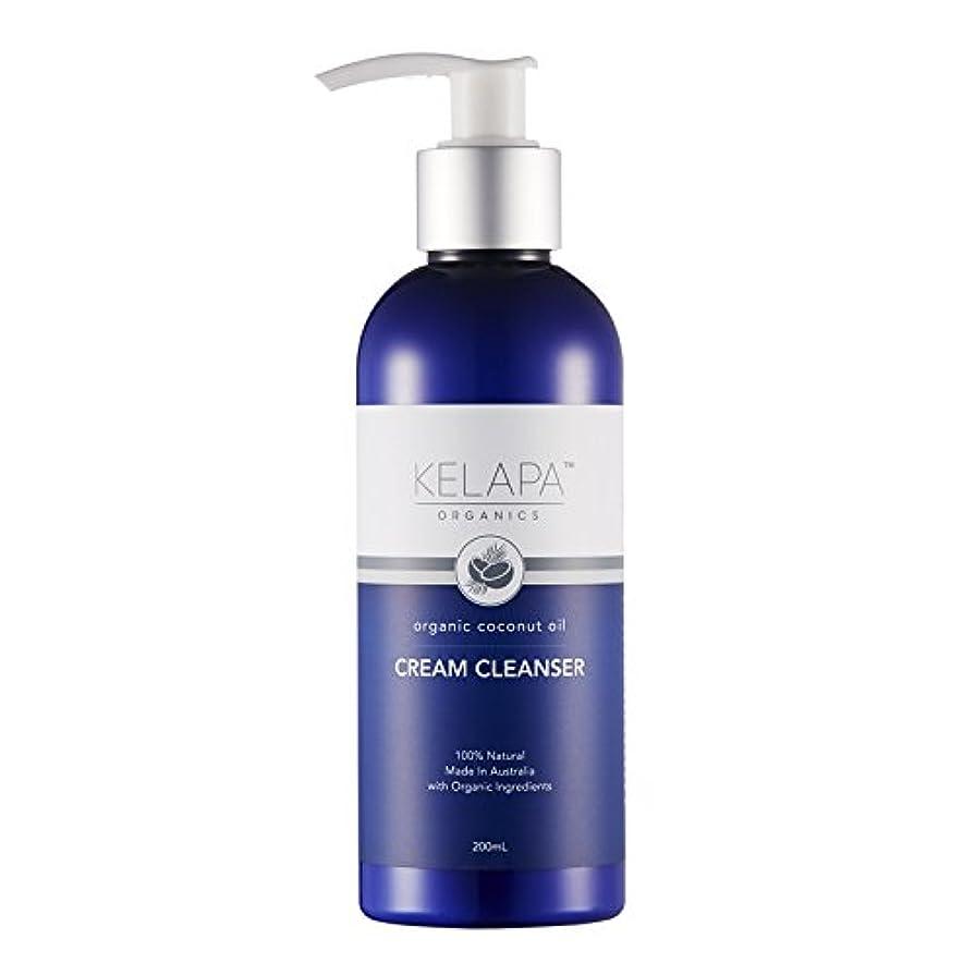 言い直す心理的にライセンスKelapa Organics Face Cream Cleanser クリームクレンザー 200ml