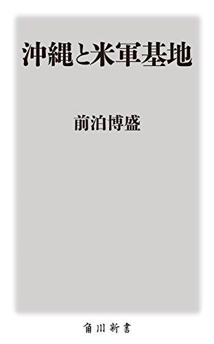 沖縄と米軍基地 (oneテーマ21)の詳細を見る