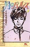 月のパルス 1 (クイーンズコミックス)