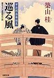 巡る風―甲次郎浪華始末 (双葉文庫)