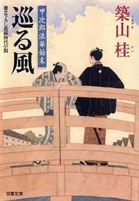 巡る風―甲次郎浪華始末 (双葉文庫)の詳細を見る