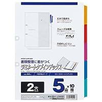 (まとめ) マルマン 2穴 ラミネートタブインデックス A4タテ 5色5山+扉紙 LT4205F 1パック(10組) 【×5セット】 〈簡易梱包