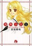微熱少女 (1) (小学館文庫 (みC-4))