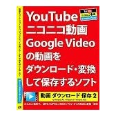 動画 ダウンロード 保存2
