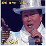 2003 Tae Jin Aを試聴する