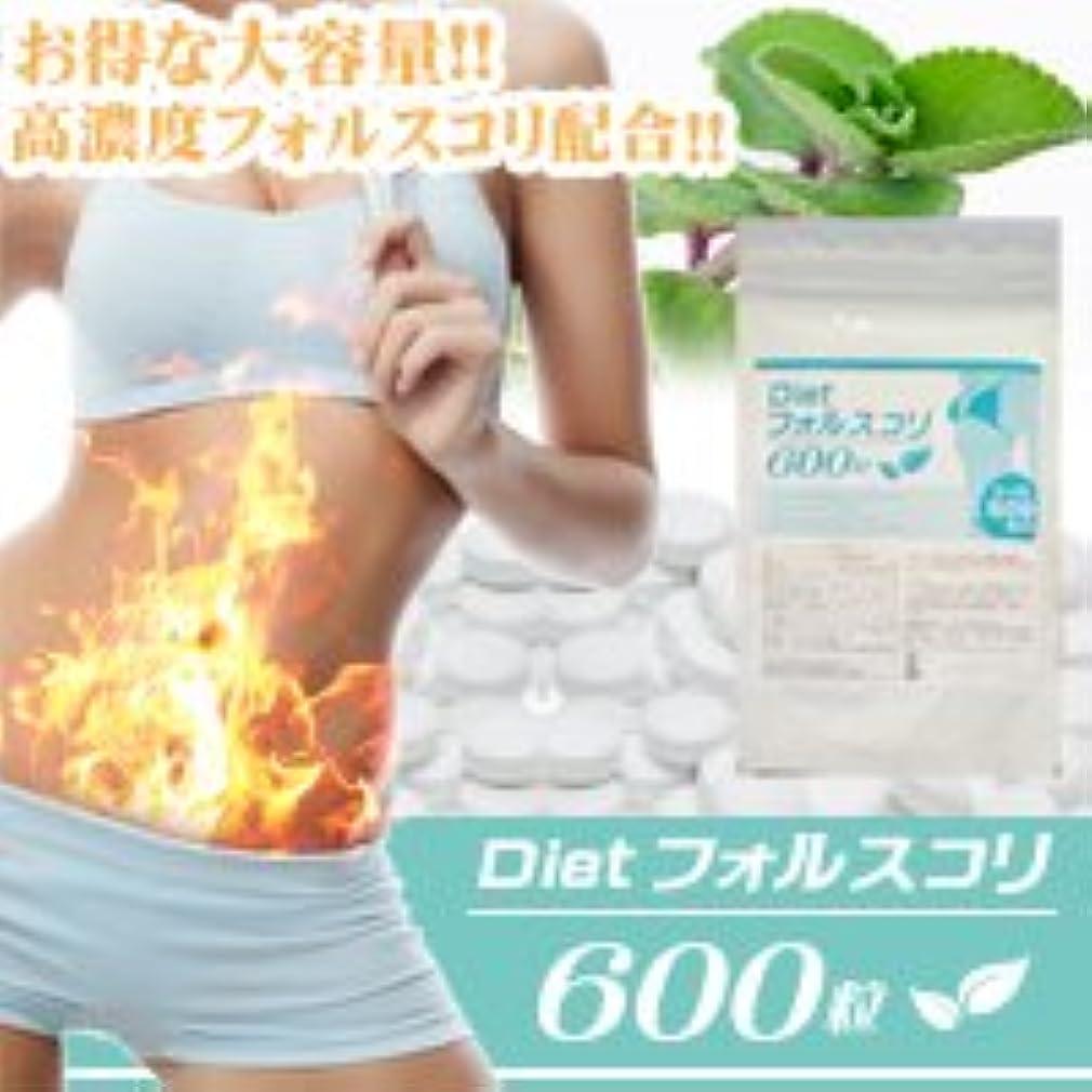 ダイエットフォルスコリ600/ダイエッター注目のアノ植物で内側からキレイをサポート!【CC】