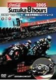 """2005""""コカ・コーラ""""鈴鹿8時間耐久ロードレース 公式DVD DISC-2(後編)"""