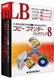 LB コピー コマンダー/バックアップ8