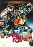 ゴースト・ハンターズ [DVD]