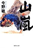 山嵐 (集英社文庫)