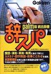 Palm辞スパ 統合辞書 CD-ROM版