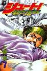 シュート!―熱き挑戦 (7) (少年マガジンコミックス)