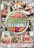 スーパーGスポット総集編 潮吹き4時間50連発!!2 [DVD]
