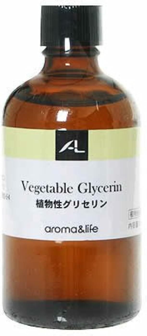 高度な契約する分類アロマアンドライフ 植物性グリセリン 100ml