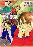 恋の季節 ― 屋上の暇人ども (3) (ウィングス文庫)