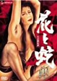 花と蛇 白衣縄奴隷 [DVD]