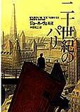 二十世紀のパリ