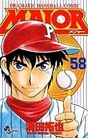 MAJOR(メジャー) (58) (少年サンデーコミックス)