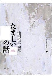 たましいの話 角川俳句叢書 (3)の詳細を見る