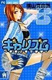 ギャリズム 3 (Betsucomiフラワーコミックス)