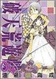 破天荒遊戯 4 (IDコミックス ZERO-SUMコミックス)の詳細を見る