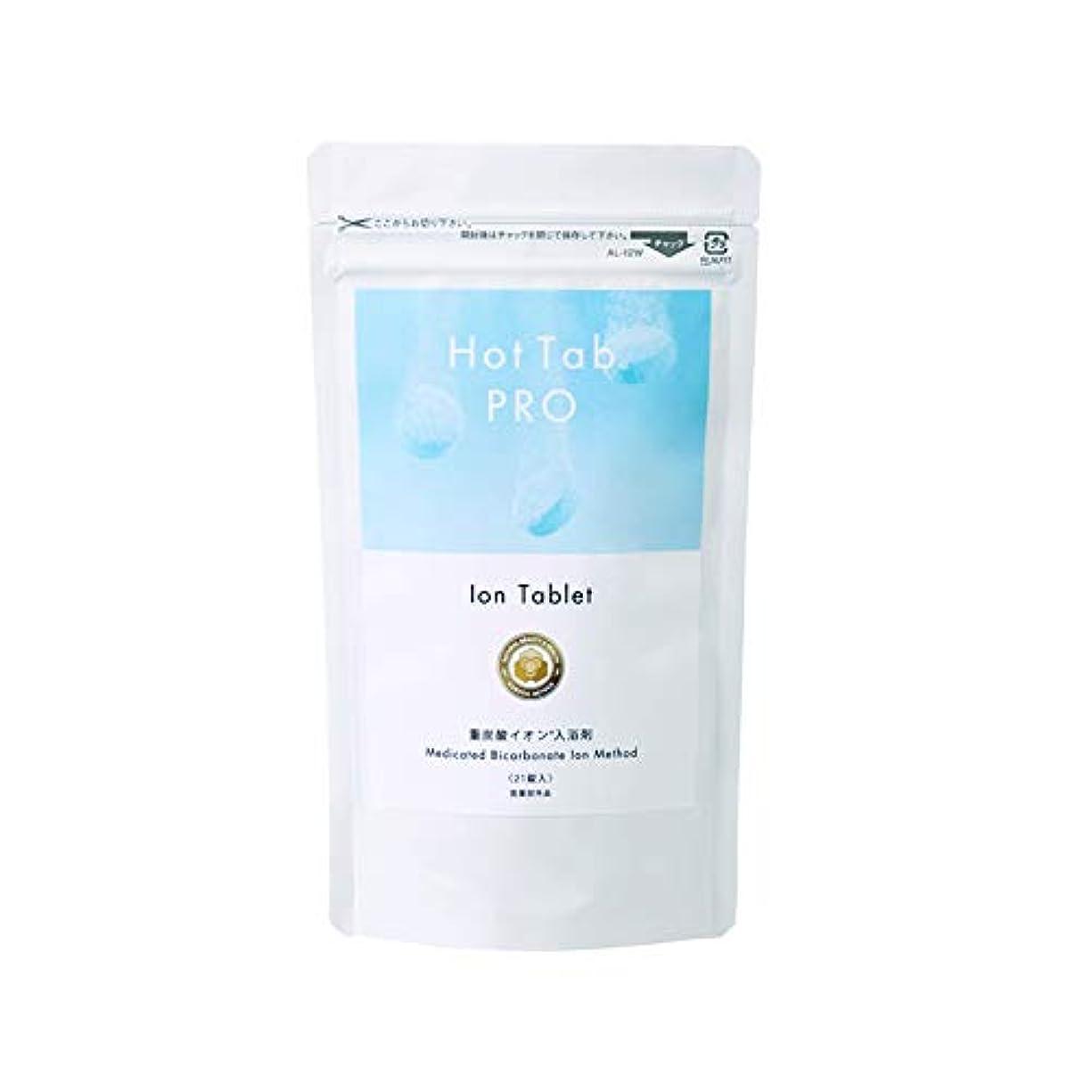 気候ジャニス暴力最新型 日本製なめらか重炭酸入浴剤「ホットタブPro」(デリケートな肌でも安心 無香料 無着色 中性pH) (21錠セット)