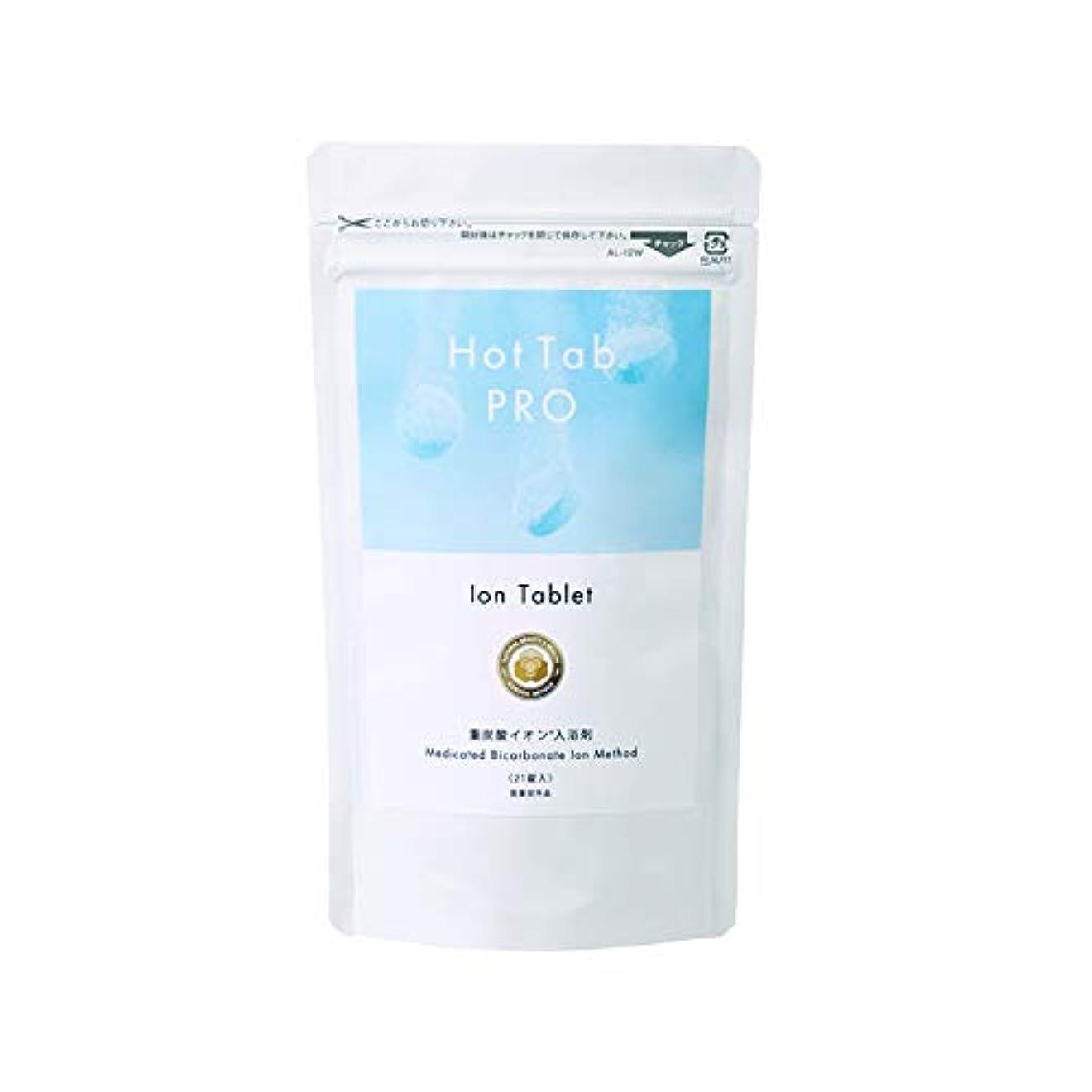 最新型 日本製なめらか重炭酸入浴剤「ホットタブPro」(デリケートな肌でも安心 無香料 無着色 中性pH) (21錠セット)