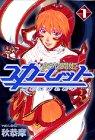 夜光闘姫スカーレット / 秋 恭摩 のシリーズ情報を見る