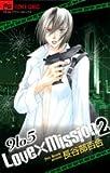 9 to 5 Love × Mission 2 (フラワーコミックス)