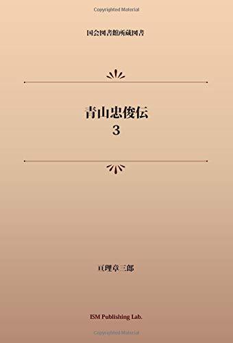青山忠俊伝3 (パブリックドメイン NDL所蔵古書POD)