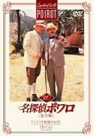 名探偵ポワロ[完全版]Vol.20 [DVD]