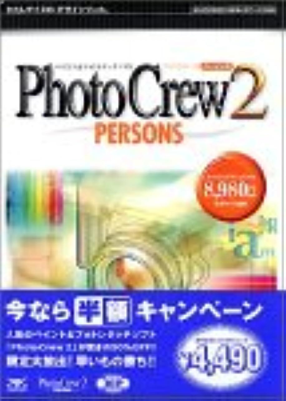 対話カーペット異常なPhotoCrew 2 PERSONS スペシャルキャンペーン版