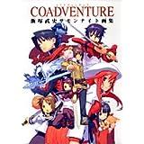 COADVENTURE 飯塚武史サモンナイト画集 (ジャンプコミックス)