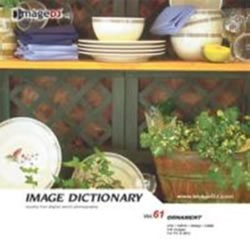 大佐ブラウン枠イメージ ディクショナリー Vol.61 装飾品